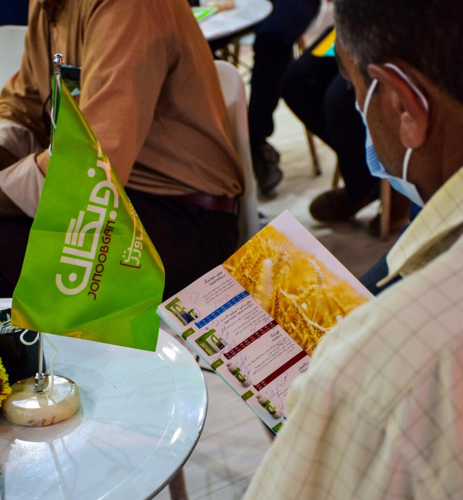 هفدهمین نمایشگاه بینالمللی کشاورزی- شیراز 1400- جنوبگان